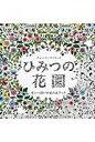 ひみつの花園 花いっぱいのぬりえブック  /グラフィック社/ジョハンナ・バスフォ-ド