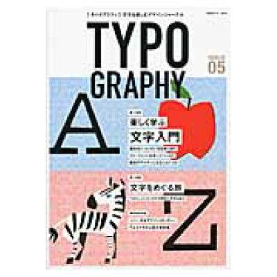 タイポグラフィ 文字を楽しむデザインジャ-ナル ISSUE 05(2014) /グラフィック社/グラフィック社