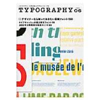 タイポグラフィ 文字を楽しむデザインジャ-ナル ISSUE 06 /グラフィック社/グラフィック社