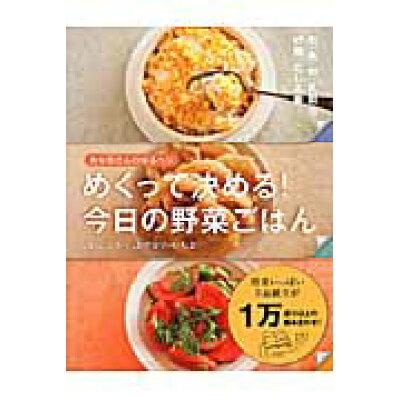 あな吉さんのゆるベジめくって決める!今日の野菜ごはん   /グラフィック社/浅倉ユキ