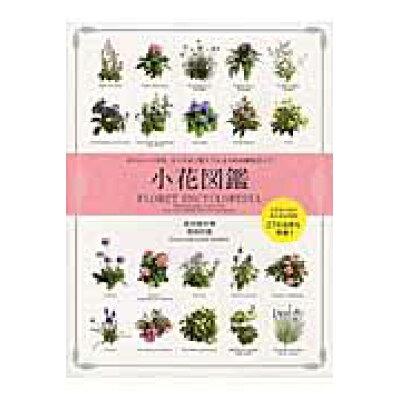 小花図鑑 かわいい小花を、センスよく取り入れるための植物ガイ  /グラフィック社/黒田健太郎
