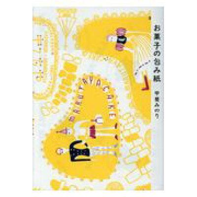 お菓子の包み紙   /グラフィック社/甲斐みのり