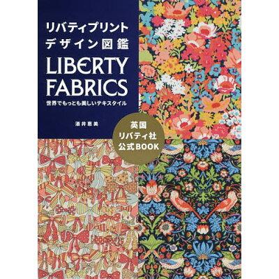 リバティプリントデザイン図鑑 LIBERTY FABRICS世界でもっとも美しい  /グラフィック社/酒井惠美