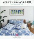 ハワイアンキルトのある部屋 Living with Hawaiian Quil  /グラフィック社/マエダメグ