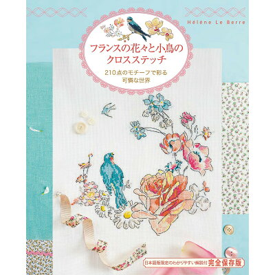 フランスの花々と小鳥のクロスステッチ 210点のモチーフで彩る可憐な世界  /グラフィック社/エレーヌ・ル・ベール