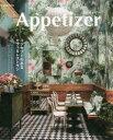 Appetizer コンセプトのあるカフェ&レストラン  /グラフィック社/ゲシュタルテン