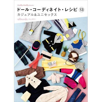 ドール・コーディネイト・レシピ  13 /グラフィック社/allnurds