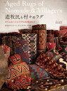 遊牧民と村々のラグ キリム&パイルラグの本格ガイド  /グラフィック社/前田慎司