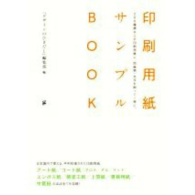 印刷用紙サンプルBOOK 200種類以上の印刷用紙に、同絵柄・文字を刷って1  /グラフィック社/デザインのひきだし編集部