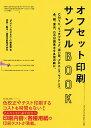 オフセット印刷サンプルBOOK CMYK、リッチブラック、濃い墨、グロスニス、マッ  /グラフィック社/デザインのひきだし編集部