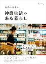 「神農生活」のある暮らし 台湾を日常に  /グラフィック社/范姜群季