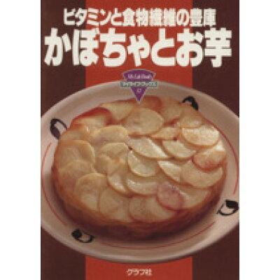 かぼちゃとお芋 ビタミンと食物繊維の豊庫  /グラフ社