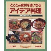 とことん食材を使いきるアイデア料理 廃棄率ゼロの台所  /グラフ社/村上昭子