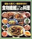 食物繊維いっぱいの料理 便秘・大腸ガン・糖尿病を防ぐ  /グラフ社/東畑朝子