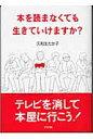 本を読まなくても生きていけますか?   /グラフ社/久利生たか子