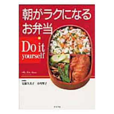 朝がラクになるお弁当 Do it yourself  /グラフ社/安藤久美子(料理研究家)
