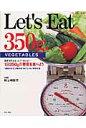1日350gの野菜を食べよう 健康寿命をまっとうするには…  /グラフ社/検見崎聡美