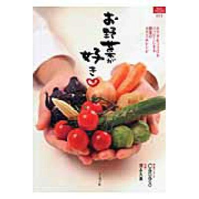 お野菜が好き カラダもココロもハッピ-になる野菜のカラフルレシピ  /グラフ社/Canaco