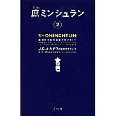 庶ミンシュラン 庶民のための東京グルメガイド 2 /グラフ社/J.C.オカザワ