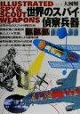 〈大図解〉世界のスパイ・偵察兵器   /青泉社(千代田区)/坂本明