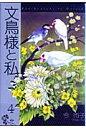文鳥様と私  4 /青泉社(千代田区)/今市子