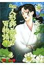 鬼談人形師雨月の百物語  3 /青泉社(千代田区)/櫂広海