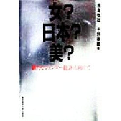 女?日本?美? 新たなジェンダ-批評に向けて  /慶応義塾大学出版会/熊倉敬聡