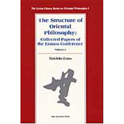 The structure of oriental philosophy Collected papers of the E volume 1 /慶応義塾大学出版会/井筒俊彦