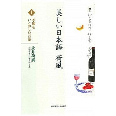 美しい日本語荷風  1 /慶応義塾大学出版会/永井荷風