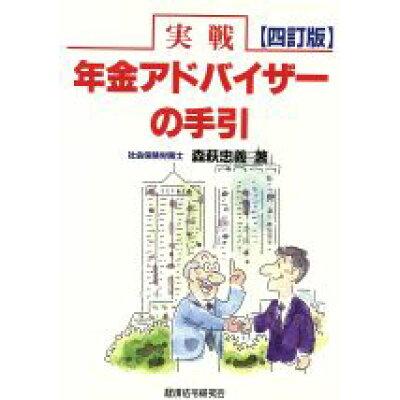 実戦年金アドバイザ-の手引   4訂版/経済法令研究会/森萩忠義