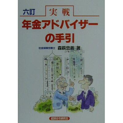 実戦年金アドバイザ-の手引   6訂/経済法令研究会/森萩忠義