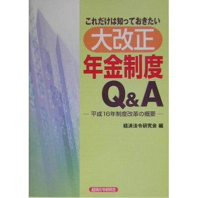 大改正年金制度Q&A これだけは知っておきたい  /経済法令研究会/経済法令研究会
