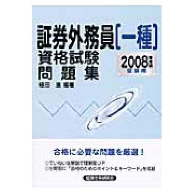 証券外務員「一種」資格試験問題集  2008年度版受験用 /経済法令研究会/植田 進