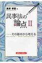 民事法の論点 その基本から考える 2 /経済法令研究会/滝澤孝臣