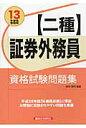 〈二種〉証券外務員資格試験問題集  2013年度版受験用 /経済法令研究会/房前督明