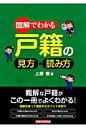 図解でわかる戸籍の見方・読み方   /経済法令研究会/上原敬