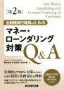 金融機関行職員のためのマネー・ローンダリング対策Q&A   第2版/経済法令研究会/國吉雅男