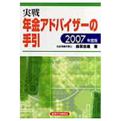 実戦年金アドバイザ-の手引  2007年度版 /経済法令研究会/森萩忠義