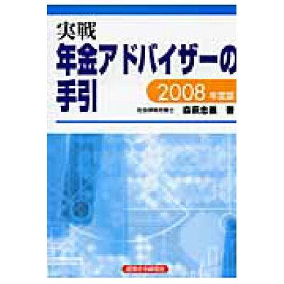 実戦年金アドバイザ-の手引  2008年度版 /経済法令研究会/森萩忠義