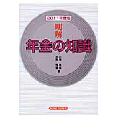 明解年金の知識  2011年度版 /経済法令研究会/山崎泰彦