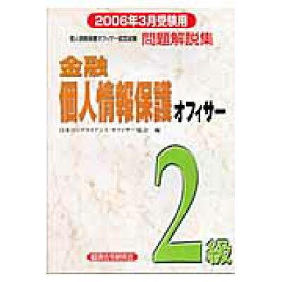 金融個人情報保護オフィサ-2級問題解説集  2006年3月受験用 /経済法令研究会/日本コンプライアンス・オフィサ-協会