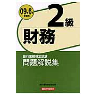 財務2級問題解説集 銀行業務検定試験 2009年6月受験用 /経済法令研究会/銀行業務検定協会