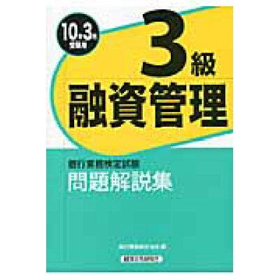 融資管理3級問題解説集  2010年3月受験用 /経済法令研究会/銀行業務検定協会