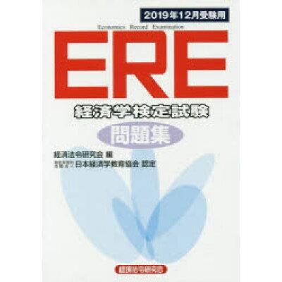 ERE[経済学検定試験]問題集 特定非営利活動法人日本経済学教育協会認定 2019年12月受験用 /経済法令研究会/経済法令研究会
