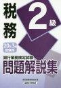 銀行業務検定試験税務2級問題解説集  2020年3月受験用 /経済法令研究会/銀行業務検定協会