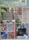 フランス刺繍と図案 戸塚刺繍 99 /啓佑社/戸塚きく