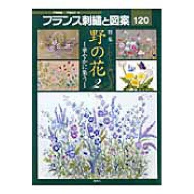 フランス刺繍と図案 戸塚刺繍 120 /啓佑社/戸塚貞子