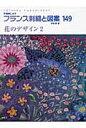 フランス刺繍と図案 戸塚刺しゅう 149 /啓佑社/戸塚薫