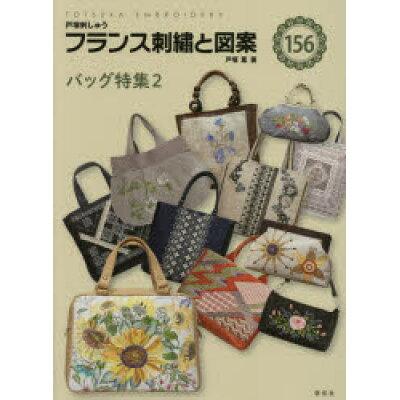 フランス刺繍と図案 戸塚刺しゅう 156 /啓佑社/戸塚薫