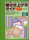 誰でも簡単にできる、刺しゅう作品のための縁の仕上げ方ガイド 115パタ-ン  /啓佑社/戸塚貞子